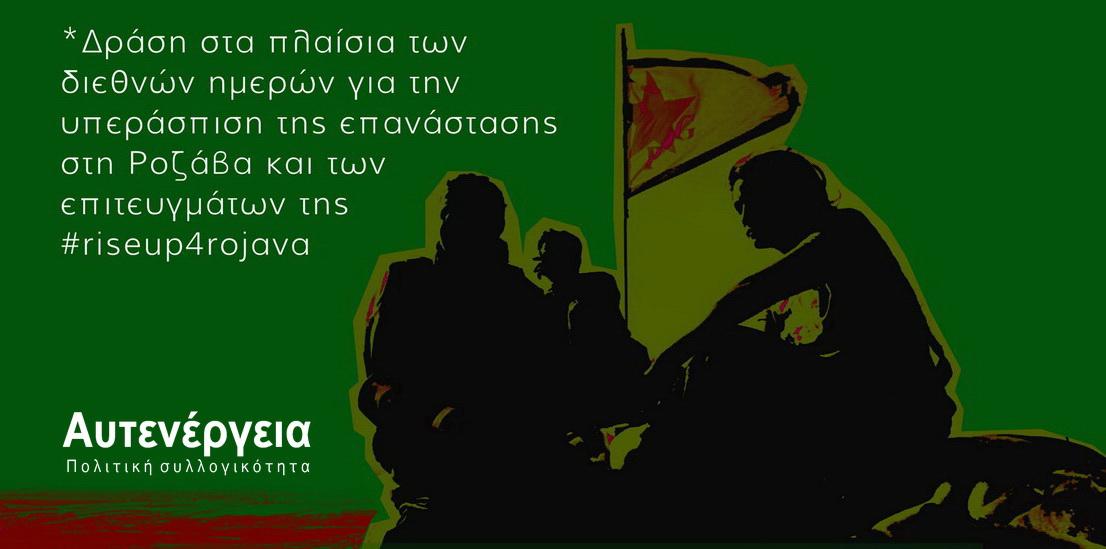 Συγκέντρωση για τη Ροζάβα -07/09/19 Πλατεία Συντάγματος
