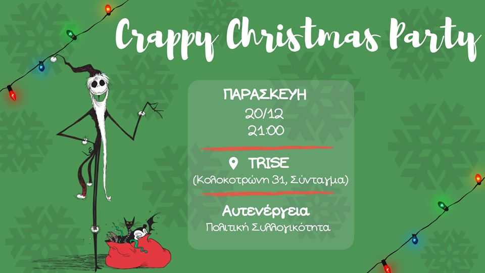 Crappy Christmas Party 20/12