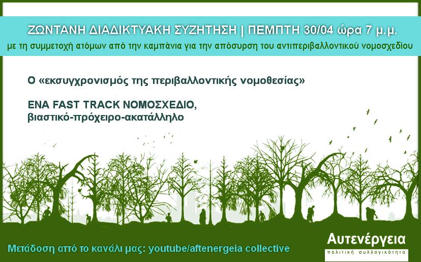 Διαδικτυακή εκδήλωση 30/04: «Εκσυγχρονισμός της περιβαλλοντικής νομοθεσίας» Ένα fast track νομοσχέδιο