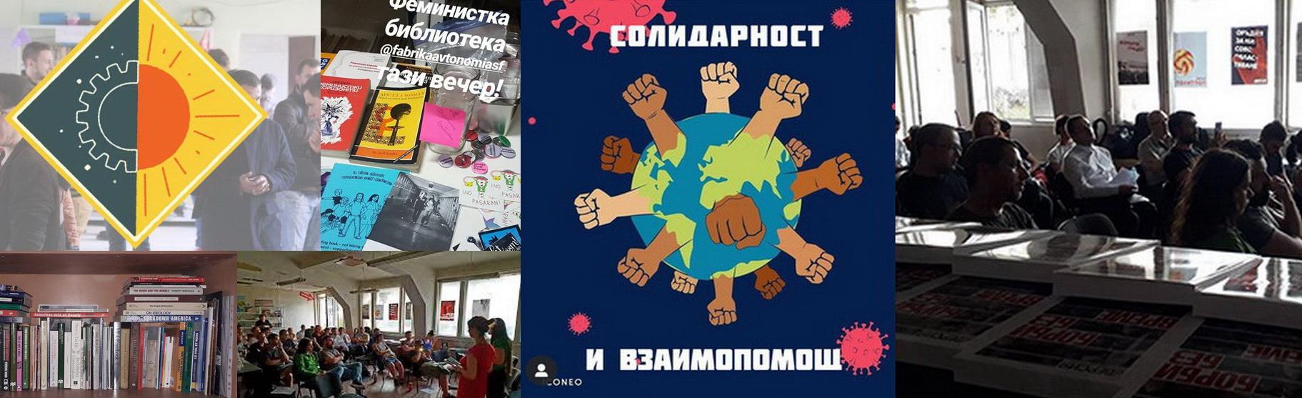 Αλληλεγγύη στους αυτοοργανωμένους χώρους που πλήττονται από την κρίση της πανδημίας!