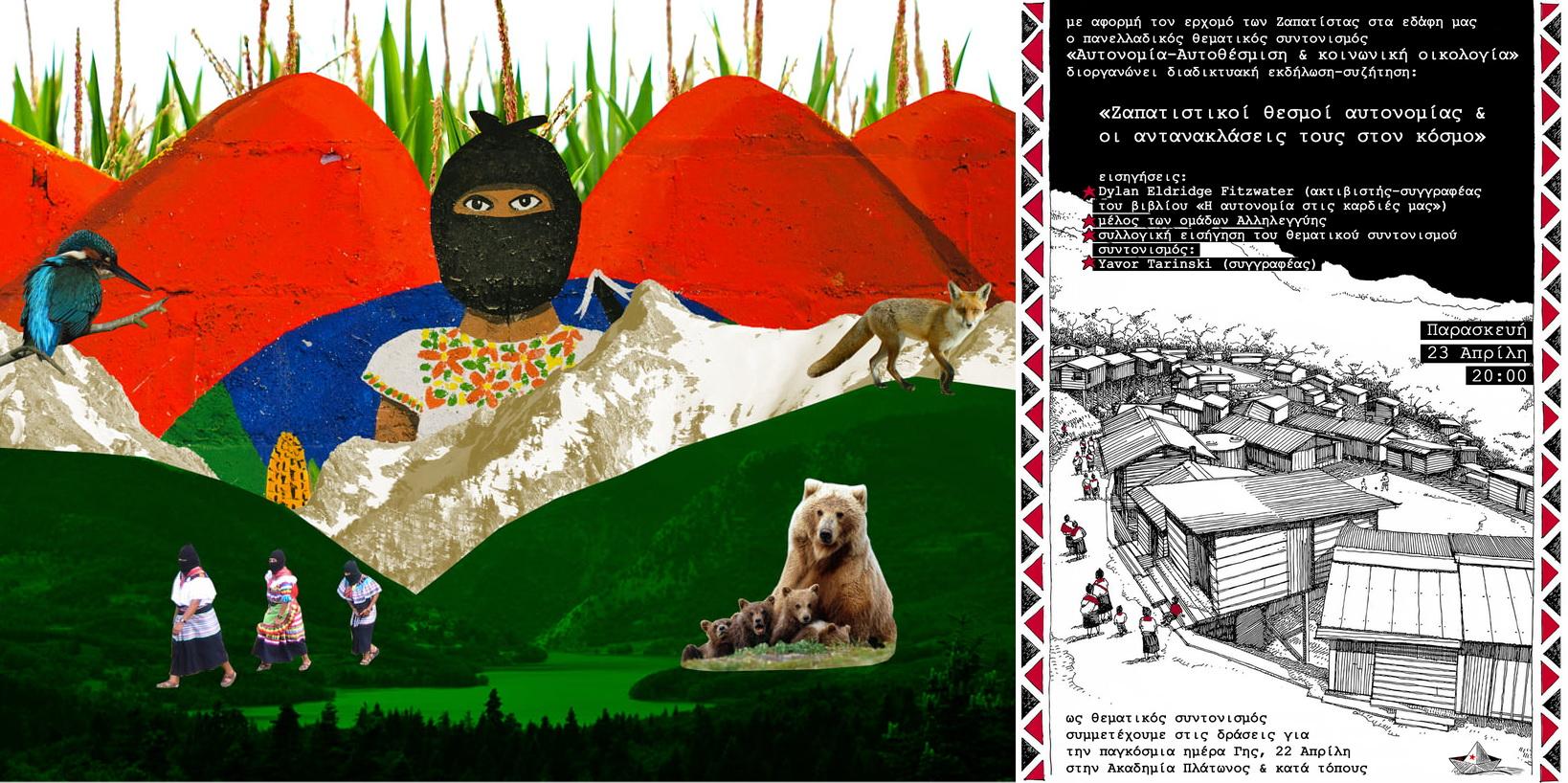 Πανελλαδικός Θεματικός Συντονισμός με αφορμή τον ερχομό των Ζαπατίστας «ΑΥΤΟΝΟΜΙΑ – ΑΥΤΟΘΕΣΜΙΣΗ – ΚΟΙΝ. ΟΙΚΟΛΟΓΙΑ»