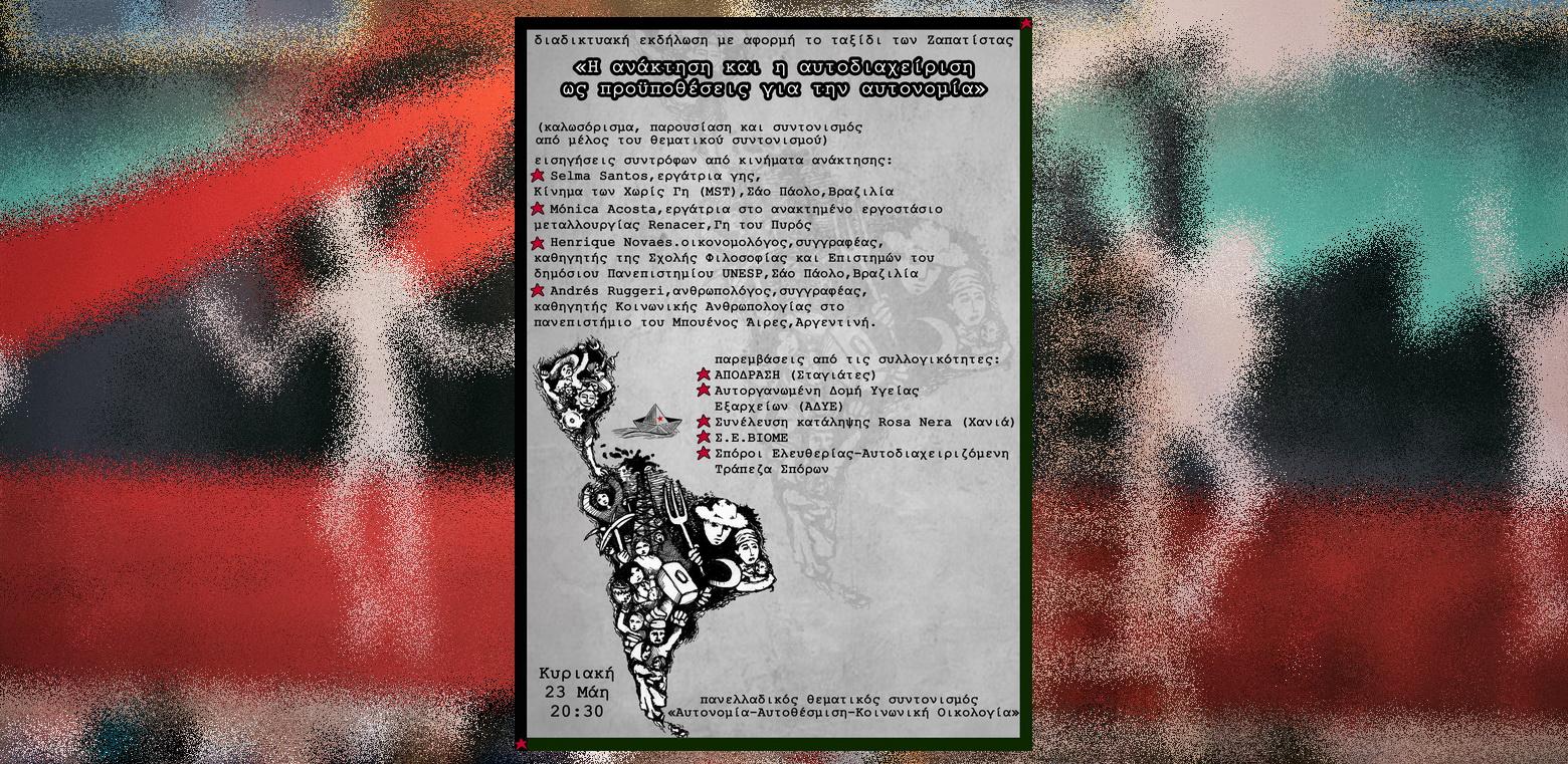 «Η ανάκτηση & η αυτοδιαχείριση ως προϋποθέσεις για την Αυτονομία» 23/05 στο Τρισέ
